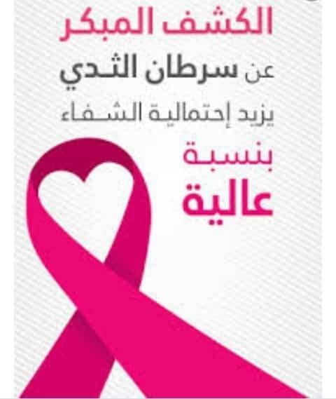 مديرية الصحة ريف دمشق